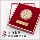 【北京奧運】花型福娃鍍金紀念章/2008年北京奧運/銅質鍍金/限量