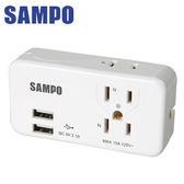 [富廉網] SAMPO 聲寶 EP-UA3BU2 3座2+3孔 雙USB足2.1A擴充座(威勁)