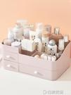 化妝品收納盒桌面網紅護膚面膜梳妝台桌上雜物宿舍整理置物架  印象家品