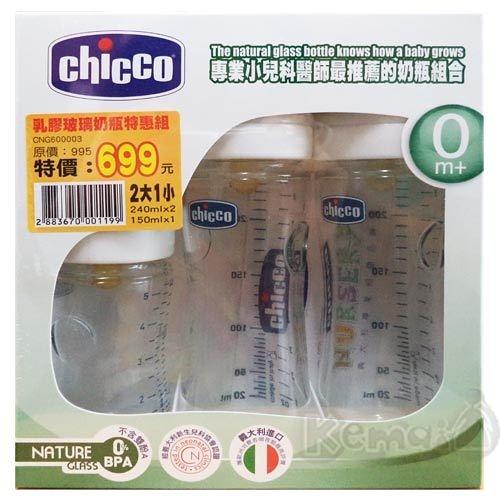 【奇買親子購物網】Chicco 舒適哺乳系列 乳膠玻璃奶瓶(單孔) 2大1小特惠組