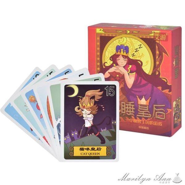 兒童益智玩具Sleeping Queens 睡皇后 沉睡皇后 兒童桌游卡牌游戲 街頭布衣