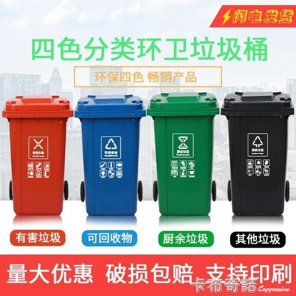 120四色分类垃圾桶大号环保户外可回收带盖厨余商用餐厨公共场合 卡布奇諾