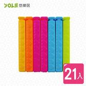 【YOLE悠樂居】保鮮封口夾(21入) #1127023