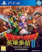 PS4-二手片 勇者鬥惡龍 英雄集結 II 雙子之王與預言的終焉 中文版 PLAY-小無電玩