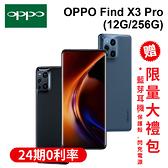 OPPO Find X3 Pro(12G/256G) 6.7吋 高通888 IP68 防塵防水 65W閃充 【贈 限量大禮包】[24期0利率]