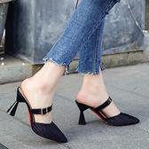 高跟拖鞋女夏季2021新款外穿時尚裸色半托高跟鞋粗跟網紅尖頭鞋包頭涼鞋 百分百