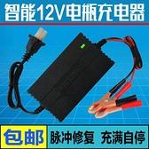 【快出】智慧12V踏板摩托車電瓶充電器12v汽車蓄電池修復充電機乾水通用型