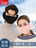 口罩防寒保暖防凍面罩男女士冬季冬天騎行防風純棉口造護耳二合一 钱夫人