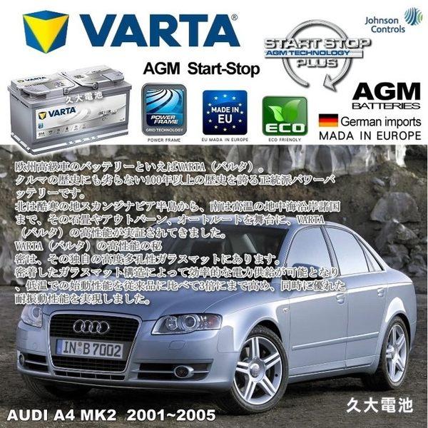 ✚久大電池❚ 德國進口 VARTA G14 AGM 95Ah 德國電瓶 奧迪 AUDI A4 MK2 2001~2005