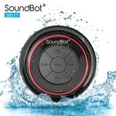 美國聲霸SoundBot SB517 IPX7級 藍牙吸盤淋浴防水喇叭 藍芽便攜式免持音響 沙灘 浴室用