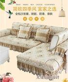 沙發套-歐式沙發墊四季通用布藝簡約現代防滑北歐沙發套罩墊子全包萬能套 艾莎嚴選