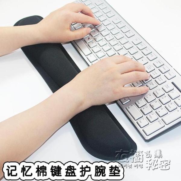 機械鍵盤手托記憶棉滑鼠墊護腕手腕墊電腦鍵盤護腕墊掌托腕托套裝 雙十二全館免運