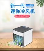 【2019新款】 移動式冷氣機 冷風機 USB迷你風扇 水冷空調扇 空調風扇 水冷扇