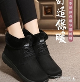短靴女-媽媽鞋女冬季加絨保暖軟底防滑女鞋老北京棉鞋中年雪地靴女短靴子 提拉米蘇