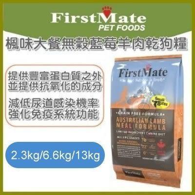 *WANG*【免運】加拿大楓味FirstMate《無穀犬/藍莓+羊肉配方(一般顆粒)》13kg