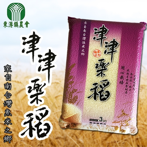 東港鎮農會嚴選好米 津津樂稻-3kg(6包/箱) [含運]