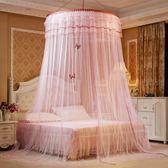 新款圓頂蚊帳1.5m吊頂1.8m雙人家用加密1.2米沙發床公主風免安裝 WY 【年終慶典6折起】