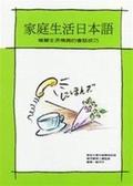 (二手書)家庭生活日本語