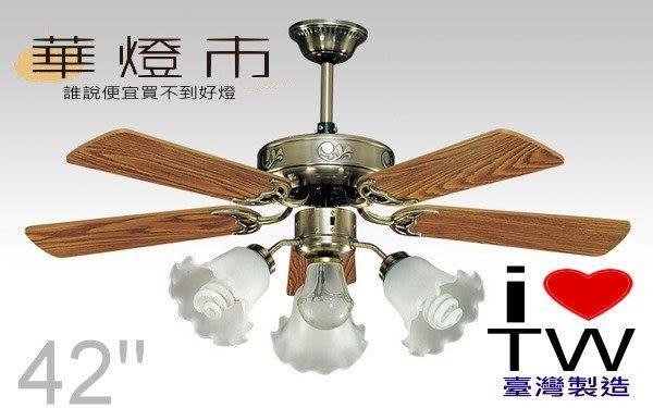 燈飾燈具【華燈市】42吋華盛頓設計師空調吊扇-古銅(不附燈具) 0100887 台灣製造 熱銷推薦 吊扇燈