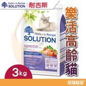 耐吉斯樂活高齡貓 寵物飼料 3kg【寶羅寵品】