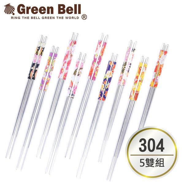 【GREEN BELL綠貝】日式304不鏽鋼花筷(5雙/組) 家用戶外 餐具 登山 露營 筷子 環保餐具