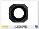 NISI 耐司 S6 濾鏡支架 150系...