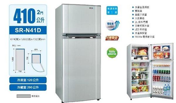 ◎順芳家電◎ 『SAMPO聲寶』 SR-N41D 410公升 雙門變頻冰箱 銀色