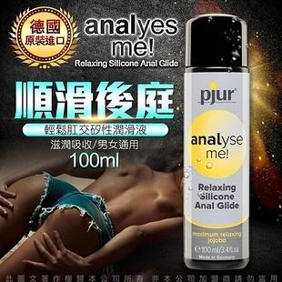 德國Pjur-ANALyse me 輕鬆肛交水性潤滑液 100ML-兩性潤滑液
