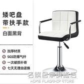 吧台椅現代簡約升降椅家用旋轉椅子高腳凳輕奢吧台凳收銀台高腳椅 NMS名購新品