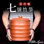 宜興紫砂茶葉罐七餅大號普洱密封罐存茶缸散茶桶醒茶罐粗陶瓷茶缸 igo  范思蓮恩