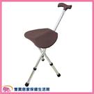 【免運費】富士康 拐杖椅 手杖椅 鋁合金 FZK-2301
