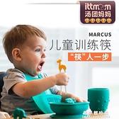 加拿大MARCUS兒童筷子硅膠訓練筷寶寶學習筷練習筷嬰兒餐具學筷子【果果新品】