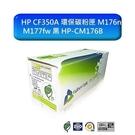 榮科 環保碳粉匣 【HP-CM176B】 HP CF350A 環保碳粉匣 M176n M177fw 黑 新風尚潮流