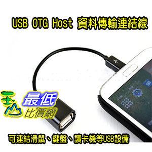 [玉山最低比價網] 高品質micro USB OTG Host資料傳輸線 S3 S4 NOTE 2 NewOne 小米 (_p40)  $105