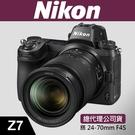 【門市優惠】國祥公司貨 NIKON Z7 套組 (搭 24-70 MM F4 S ) 全片幅無反微單 送原廠單肩包