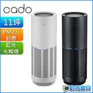 銷售冠軍~ cado 日本 AP-C200 藍光觸媒空氣清淨機【公司貨】工作室 套房