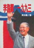 二手書博民逛書店《李登輝一九九三》 R2Y ISBN:9579706875│周玉