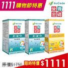 組合內容 營養密碼 鈣+鎂+D3 速崩錠90錠*2瓶 營養密碼 柑橘C口含錠60錠*1瓶
