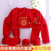 保暖套裝嬰兒禮盒 新生兒紅色7件套裝棉質 秋冬寶寶用品 滿月禮物   SQ12186『毛菇小象』