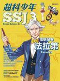 (二手書)超科少年SSJ(03):電學祕客法拉第