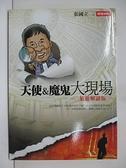 【書寶二手書T4/旅遊_C45】天使與魔鬼大現場_張國立