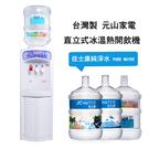 台南桶裝水直立冰溫熱飲水機+20桶佳士康純淨水(20公升)