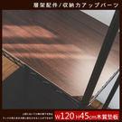 【J0135】120x45公分層網專用木質墊板-3入