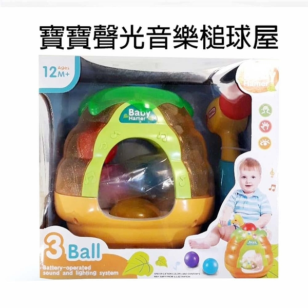【南紡購物中心】【GCT玩具嚴選】寶寶聲光音樂槌球屋 寶寶聲光槌球台