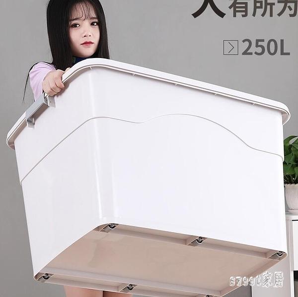 特大號塑料收納箱衣服整理箱加厚清倉大號收納盒有蓋衣物儲物箱子TA4820【Sweet家居】