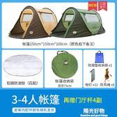 帳篷戶外3-4人全自動加厚防雨二室一廳2人家庭速開露營野營野外 igo陽光好物