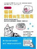 (二手書)貓咪飼養與生活指南【圖解版】