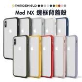 犀牛盾 【NX-Pro】 iPhone 11 Pro 5.8吋 Mod NX 邊框 背蓋兩用殼 附透明背板 新風尚潮流