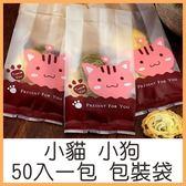[拉拉百貨]小猫 包裝袋 50入一袋 7*15公分 DIY 曲奇袋 餅乾袋 點心袋 包裝袋