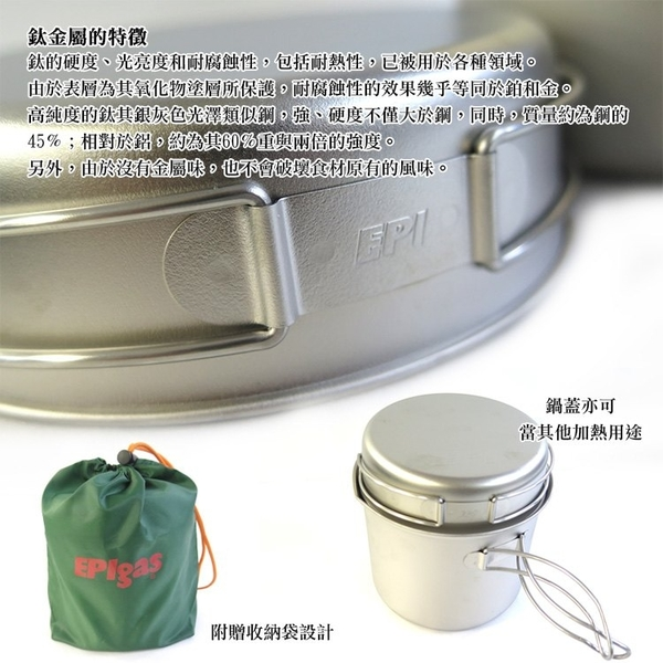 日本EPIGAS T-8009 冒險炊具鈦鍋組 Ⅱ 輕量 登山露營 戶外用品 鍋子 炊具 2鍋2蓋 OUTDOOR NICE